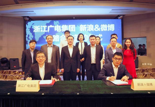浙江广播电视集团与新浪正式达成战略合作