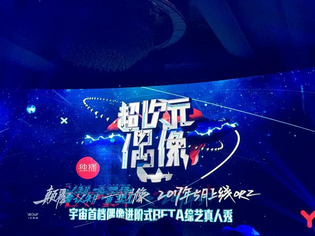 微软小冰加盟湖南卫视《超次元偶像》的照片