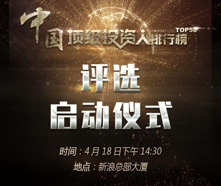 《中国顶级投资人排行榜(TOP50)》评选启动仪式4月18日举办