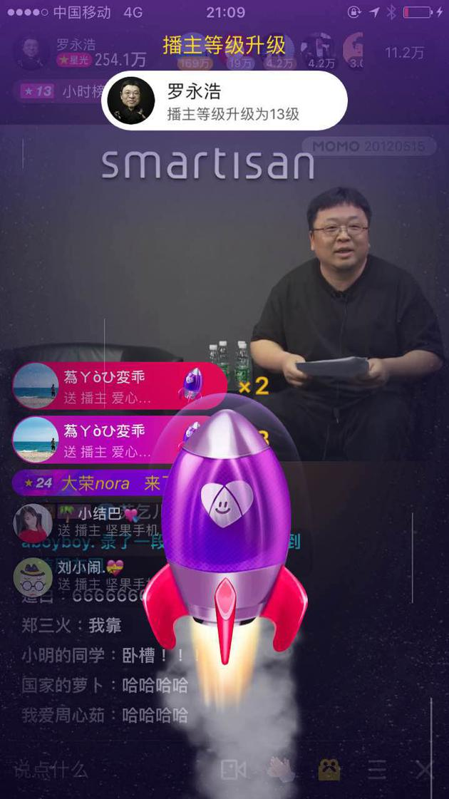 罗永浩首次陌陌直播,唐岩送上10枚火箭