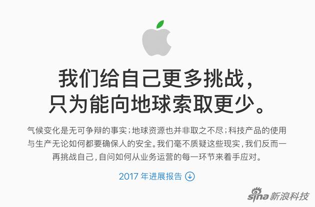 苹果公司官网环保信息