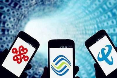 三大运营商提速降费新方案 流量最低5元/GB
