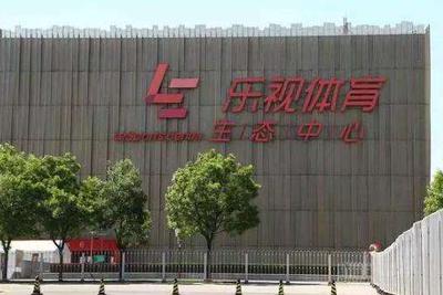 乐视体育败在何处? 与北京国安合作可能是场忽悠