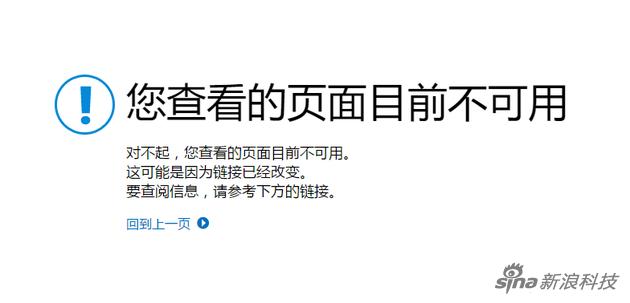 国内官网目前显示页面不可用