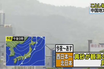 日本遭遇50年来首次沙尘暴 日媒:从中国吹来的