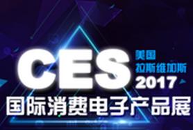 CES2017国际消费类电子产品展