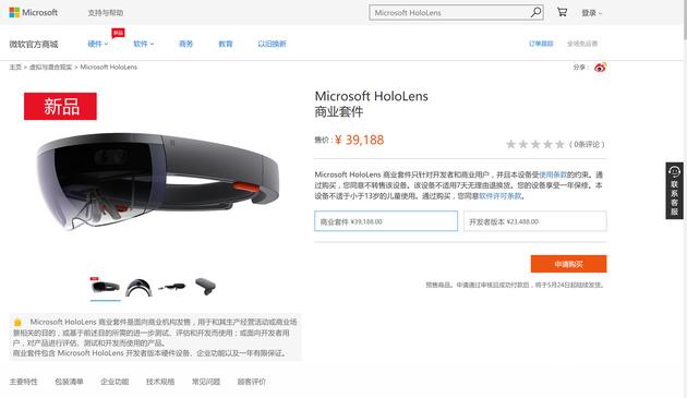 Microsoft HoloLens 正式进入中国市场
