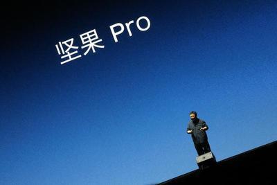 罗永浩发布坚果Pro