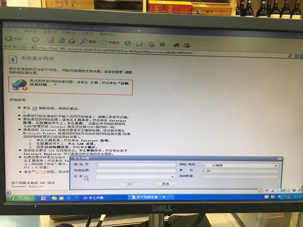 重庆一加油站电脑中毒后的情况