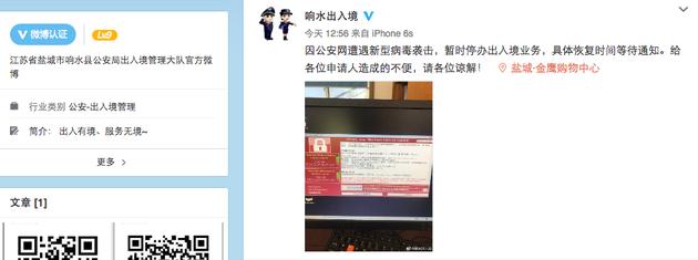 @响水出入境 发布微博称,因公安网遭遇新型病毒袭击,暂时停办出入境业务。