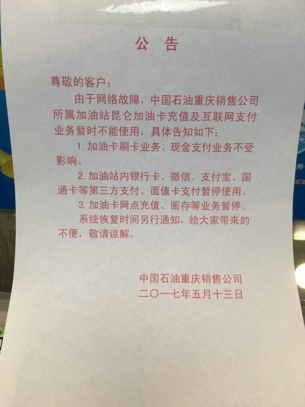 重庆一加油站公告