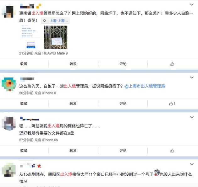 多位微博用户反馈出入境系统疑网络瘫痪