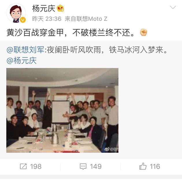杨元庆与刘军在微博的对话