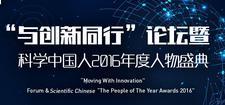 科学中国人(2016)年度人物盛典