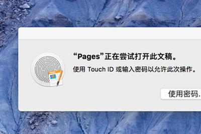 机智堂:学好这几个技巧 Mac办公效率可以成倍提升