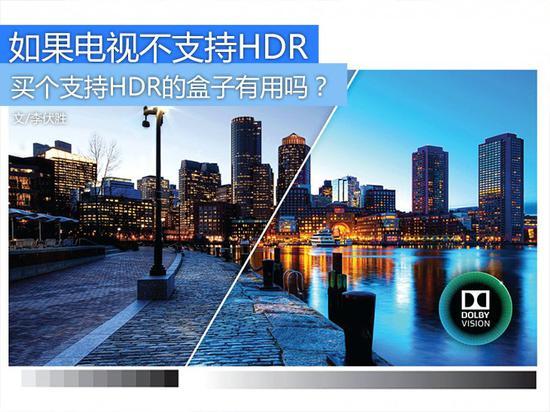 电视不支持HDR 买个支持HDR的盒子有用吗?-高清范资讯