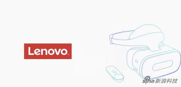 VR眼镜的合作方之一是联想
