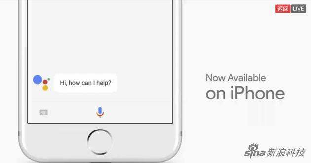 谷歌助手现在登录iPhone