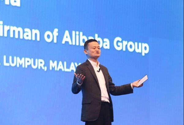 在阿里eWTP落地马来西亚时登台演讲的马云