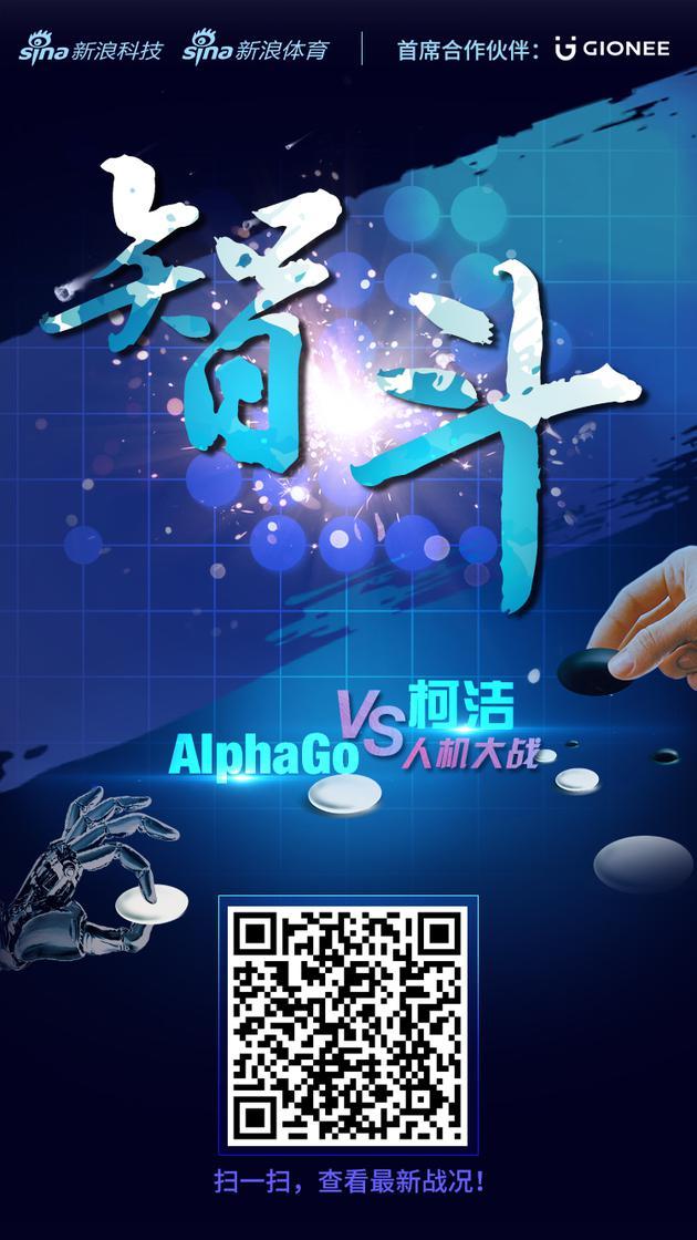 新浪科技将全方位报道AlphaGo和柯洁的比赛情况