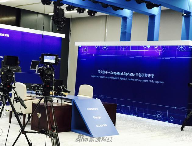 新浪独家探营AlphaGo和柯洁比赛场地现场