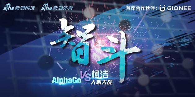 人机大战第一局:AlphaGo执白1/4子战胜柯洁