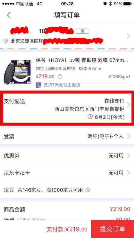 京东宣布全面接入顺丰旗下丰巢自提柜:因价值观一致的照片 - 2