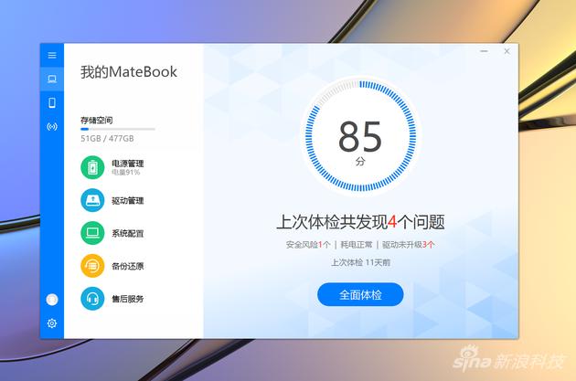 MateBook管家应用软件