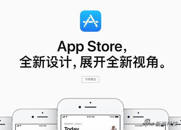 苹果App Store