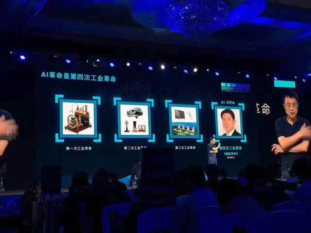 陸奇表示,第四次工業革命是李彥宏提到的智能革命