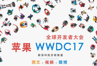 苹果WWDC 2017开发者大会