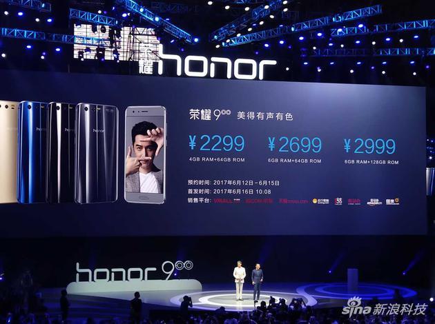 荣耀9手机售价公布