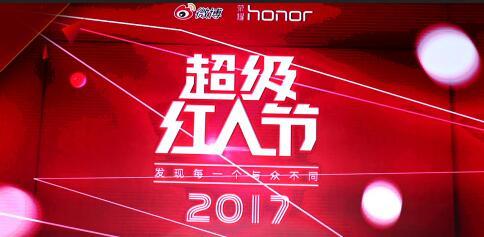 2017超级红人节