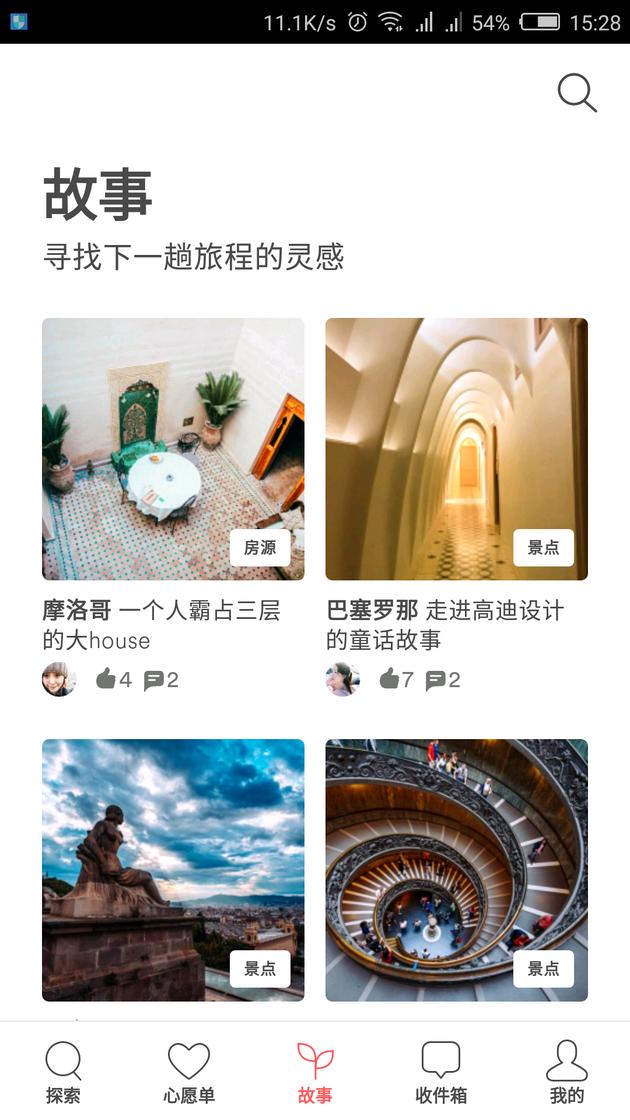 爱彼迎(Airbnb)App里的故事功能