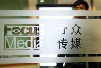 """分众传媒遭两大股东""""清仓"""" 市值单日缩水124亿元"""