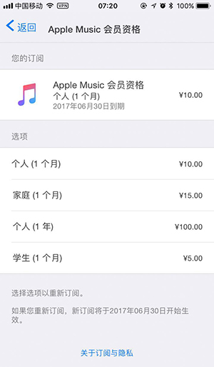 Apple Music订阅服务新增包年套餐