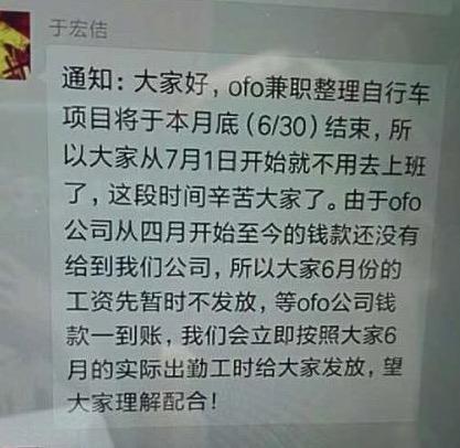 传ofo维修厂拖欠工资致罢工拉横幅 回应称系供应商拖欠