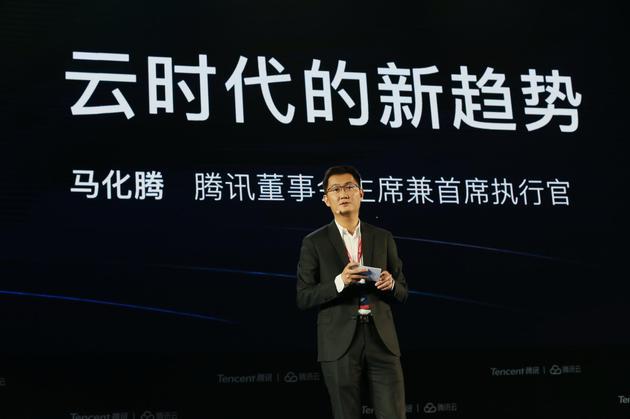 """马化腾:""""用云量""""将成经济发展重要指标 堪比用电量"""
