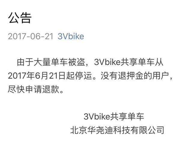 3Vbike发布停运声明