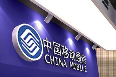 北京一用户起诉中国移动 法院:流量计费检测存缺位