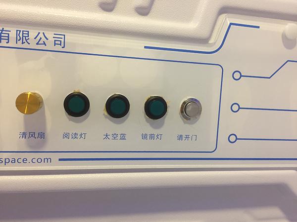 """""""睡眠共享舱""""的控制按钮。"""