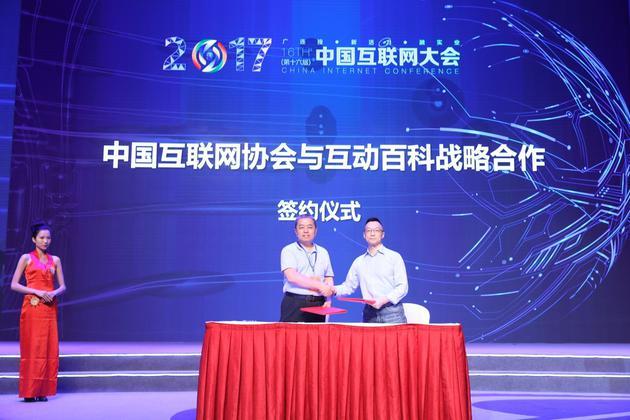 中国娱乐城免费送彩金协会秘书长卢卫与互动百科创始人潘海东董事长签署战略合作协议