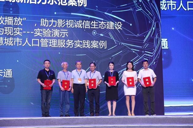 中国娱乐城免费送彩金协会秘书长卢卫为2017中国娱乐城免费送彩金驱动新活力示范案例入选企业颁发证书