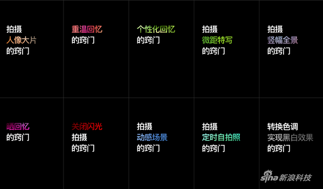 """苹果中国官网的""""回忆""""系列教程"""