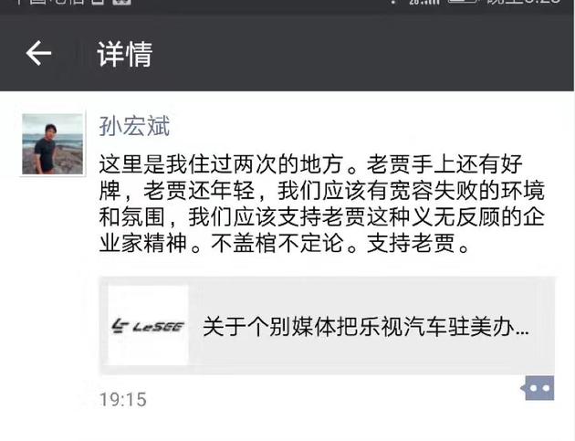 孙宏斌发文称支持贾跃亭:老贾手上还有好牌 还年轻