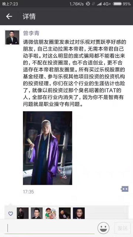 曾李青:看不出来乐视是庞氏骗局的人不配在投资圈混