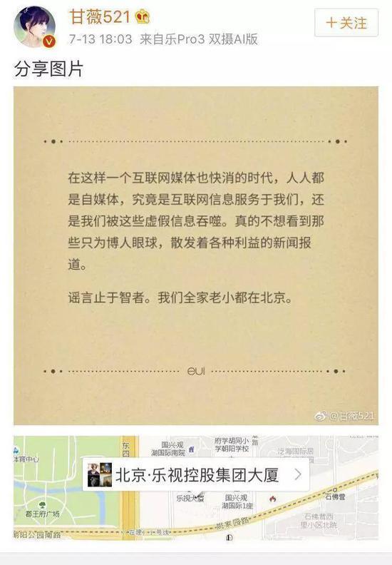 图片来源:甘薇新浪微博
