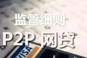 P2P个人债权转让或被叫停?