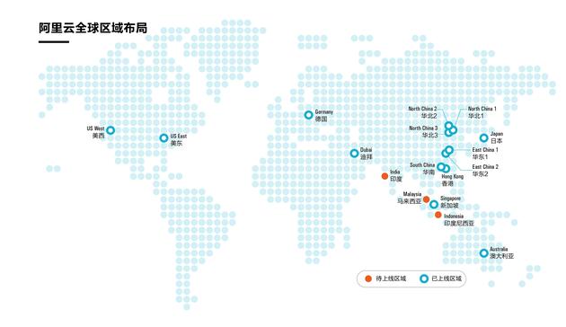 阿里云设马来西亚数字孵化中心 全球数据中心已超200