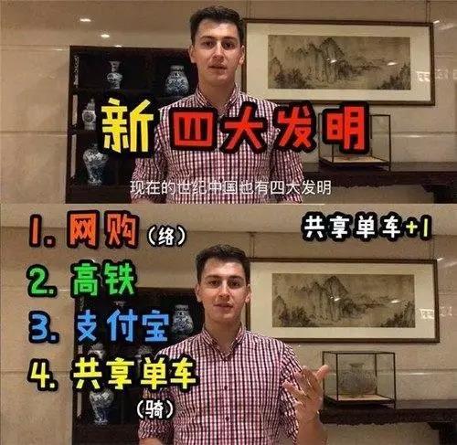 中国新四大发明